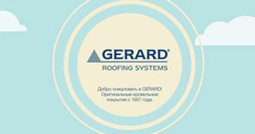Познакомьтесь с производителем премиум черепицы GERARD