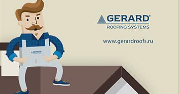 В двух словах о GERARD Roofing Systems